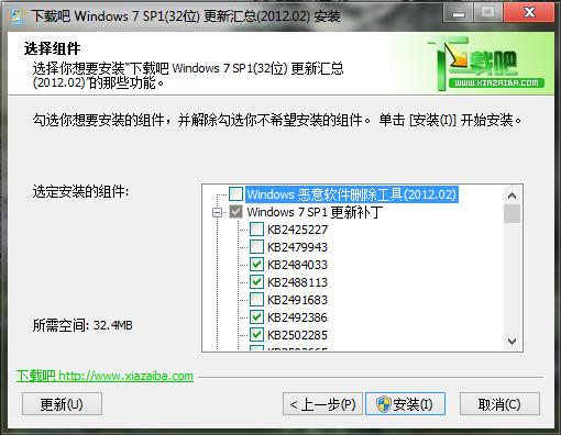 WindowsUpdate Windows7 SP1补丁包 更新汇总