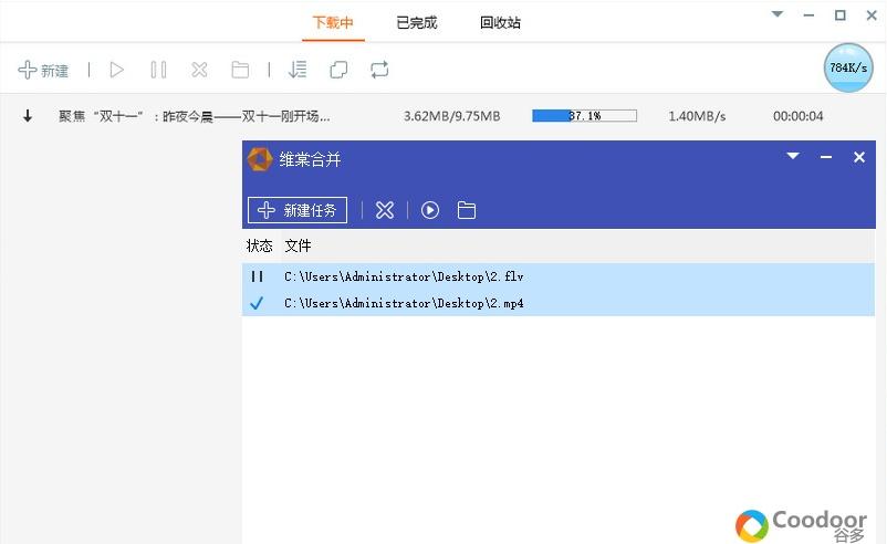 电脑软件-维棠FLV下载(2.1.0.4)绿色版