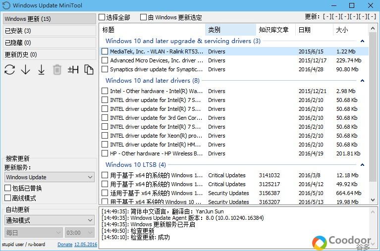 电脑软件-Windows补丁更新小工具v30.07.2016