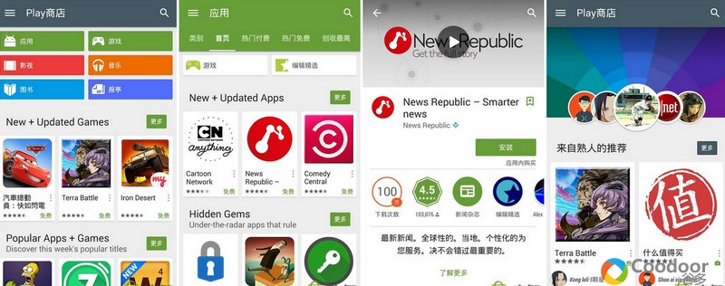 安卓软件-谷歌商店Google Play(7.0.18)绿色版