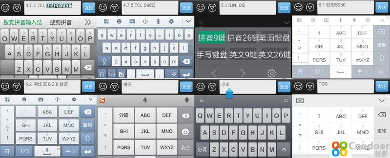 安卓软件-搜狗拼音输入法手机版 定制提取版集合