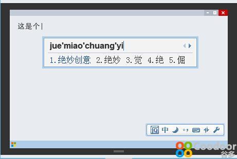 电脑软件-QQ拼音(5.0.2015.400)绿色精简版