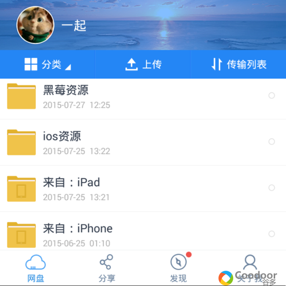 BlackBerry软件-(转制)百度云(7.11.7)绿色版