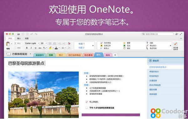 Mac软件-Onenote V15.10