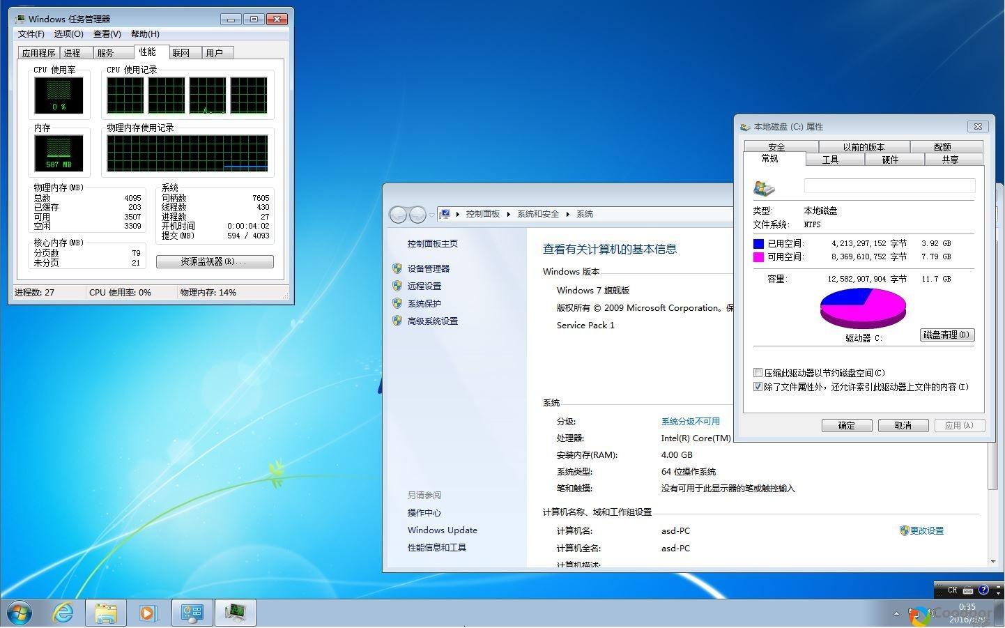 电脑软件-Windows7 SP1旗舰版精简版最终版本