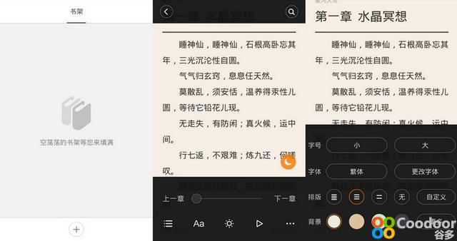 安卓软件-多看阅读(4.2.6)绿色版