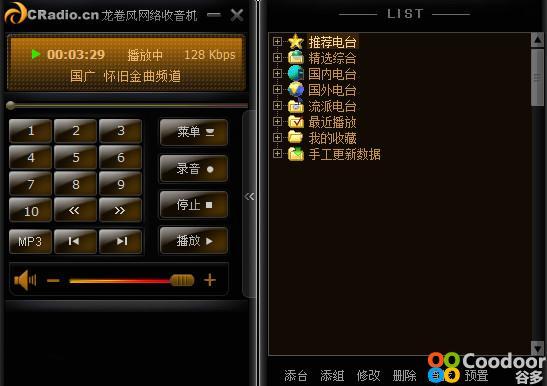 电脑软件-龙卷风收音机PC版(5.1.1506)绿色版