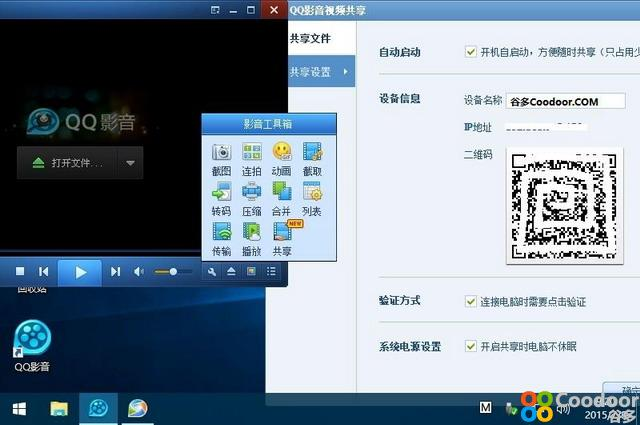 电脑软件-QQ影音(3.9.936)绿色版