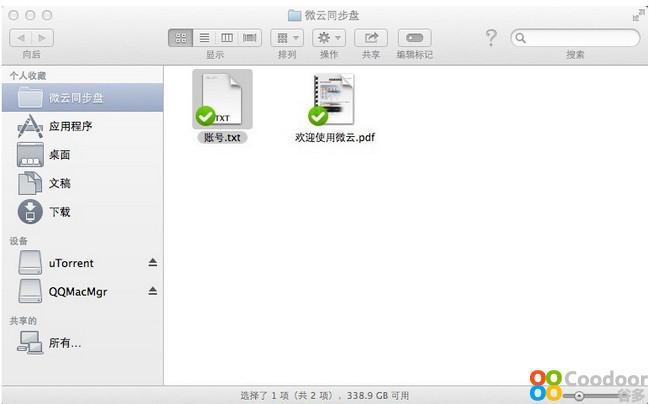 Mac软件-腾讯微云同步盘2.1