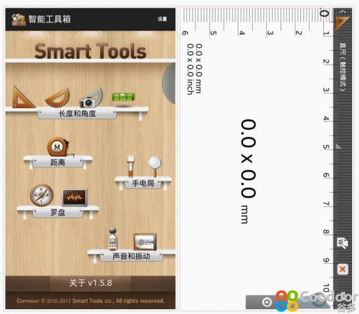 安卓软件-Smart Tools(1.7.9a)汉化绿色版