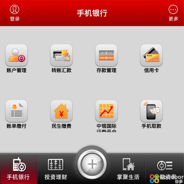 BlackBerry软件-(转制)中国银行客户端(1.5.17)绿色版