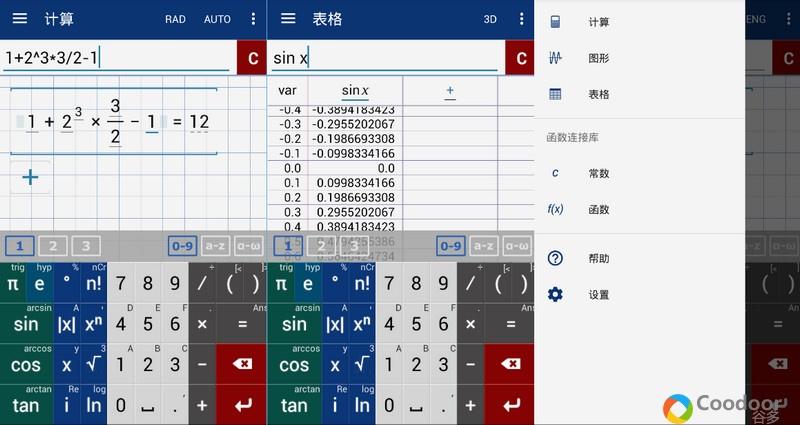 安卓软件-Mathlab图形计算器(4.11.144)绿色版