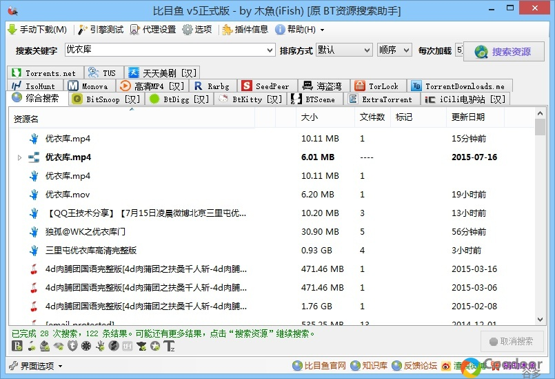 电脑软件-BT资源搜索助手-比目鱼(5.5)绿色版