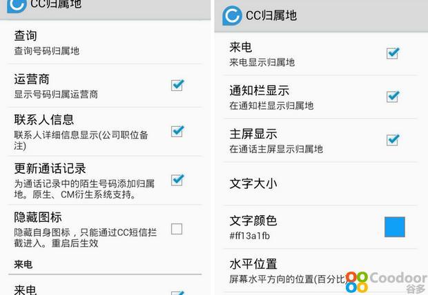 安卓软件-CC归属地(1.0.3.150910)绿色版