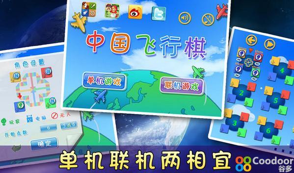 Mac游戏-飞行棋(2.1.0)中文版