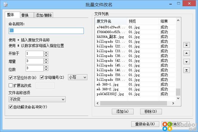 电脑软件-实用的批量文件改名工具