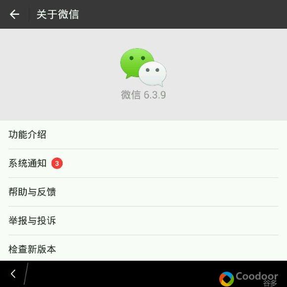 BlackBerry软件-(转制)微信(6.3.31)未测试