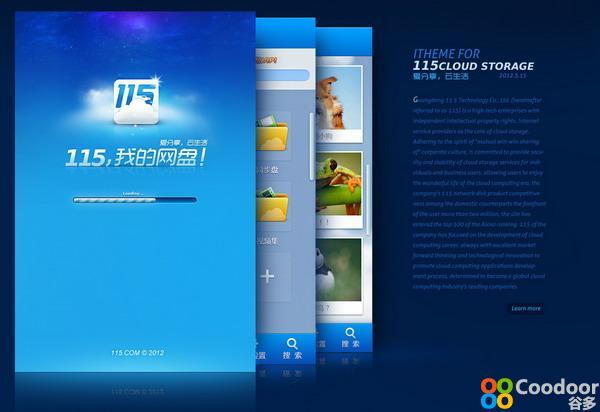 安卓软件-115网盘(5.5.5)看片免VIP排队特别版
