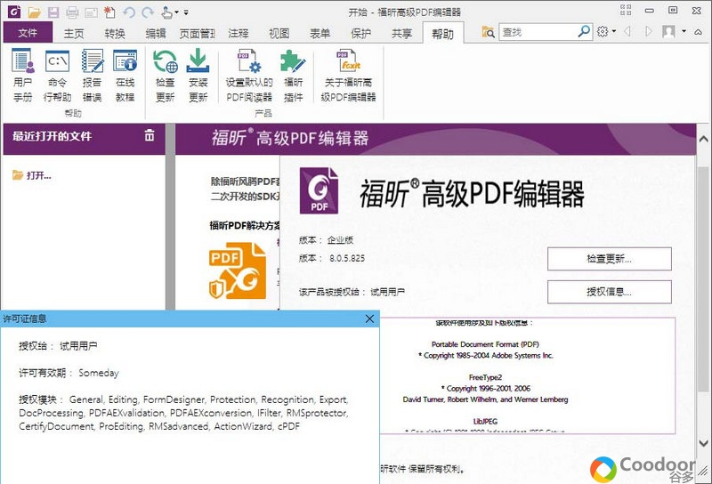 电脑软件-福昕风腾PDF套件(8.0.5.825)企业绿色版