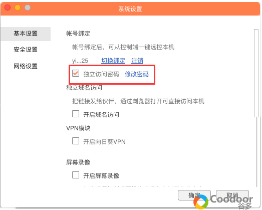 Mac软件-向日葵发布Mac客户端8.3:支持无密码远程控制macOS电脑