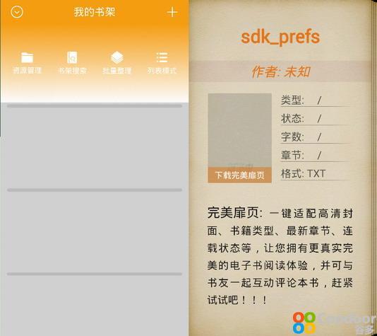 安卓软件-阅读星ibook(5.5)绿色版