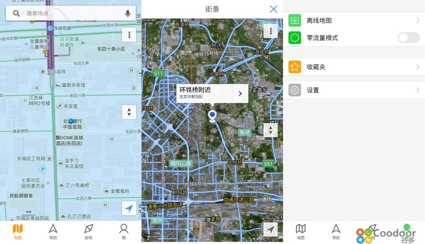 安卓软件-腾讯地图(5.6.3)绿色版
