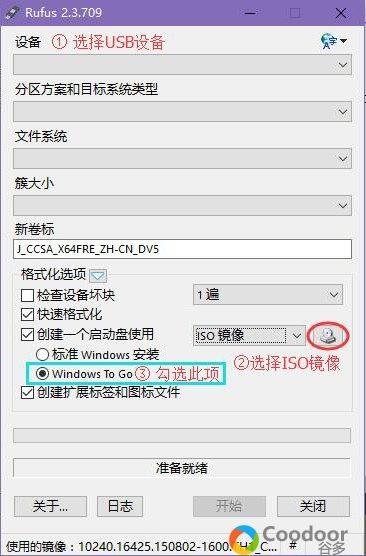 电脑软件-Rufus(2.7-Final)中文绿色版