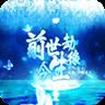 安卓游戏-前世劫今生缘(1.0.0302)中文绿色免费版