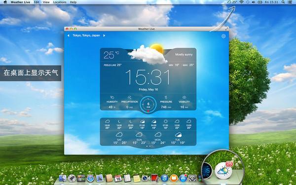 Mac软件-Weather Live Mac版 V1.6