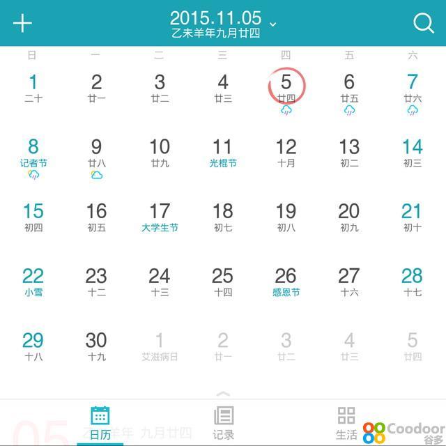 BlackBerry软件-(转制)中华万年历清爽版(6.1.6)绿色版