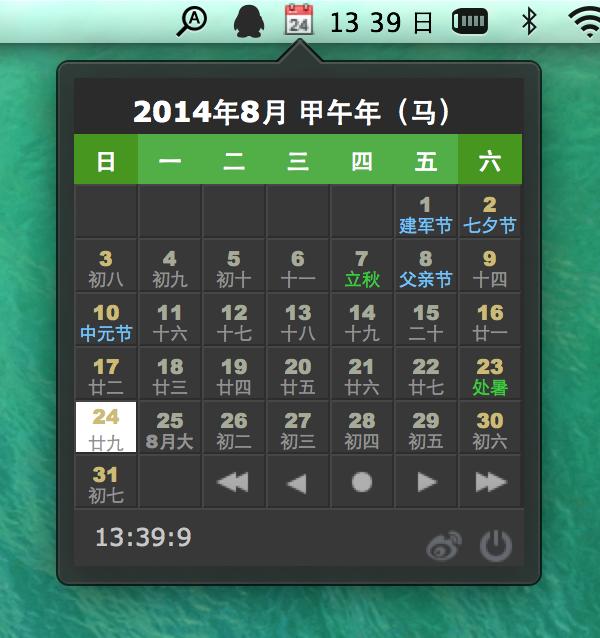 Mac软件-中国农历 for Mac 1.1 下载