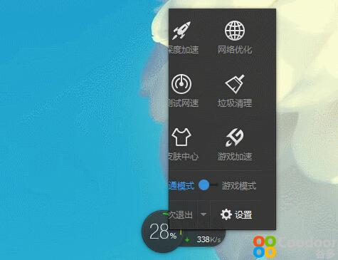 电脑软件-腾讯电脑管家加速火箭(10.7)提取版
