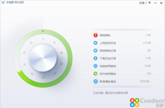 电脑软件-新毒霸隐私清理(12851)绿色版