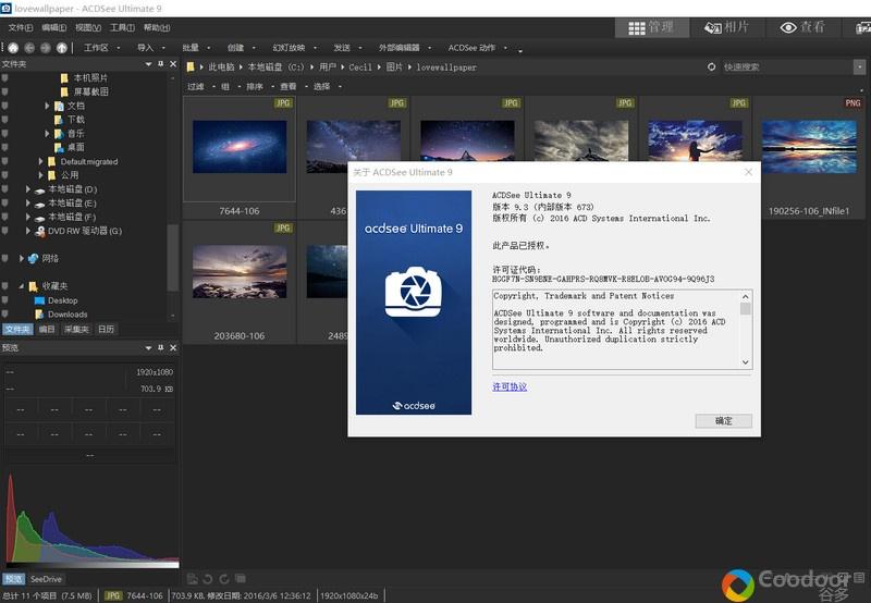 电脑软件-ACDSeeUltimate(9.3.673)简体中文特别版