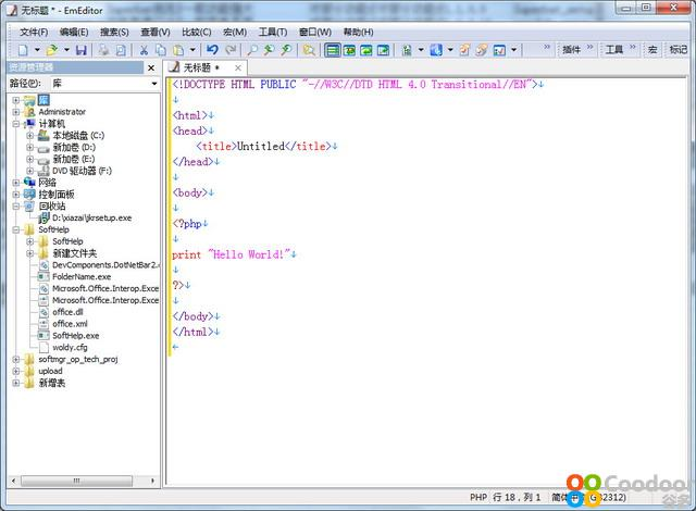电脑软件-EmEditor Professional(15.2.2)中文绿色版