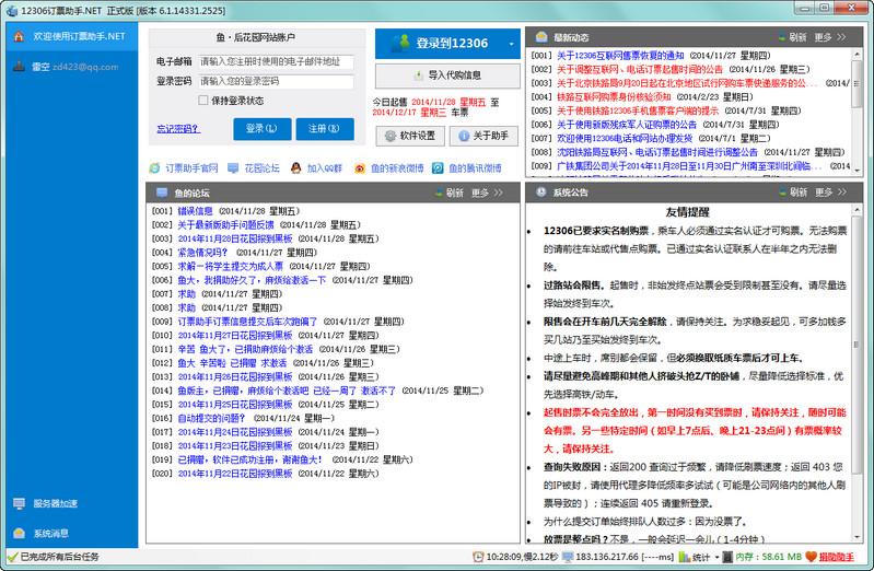 电脑软件-12306订票助手(9.3正式版)火车票剩票开抢
