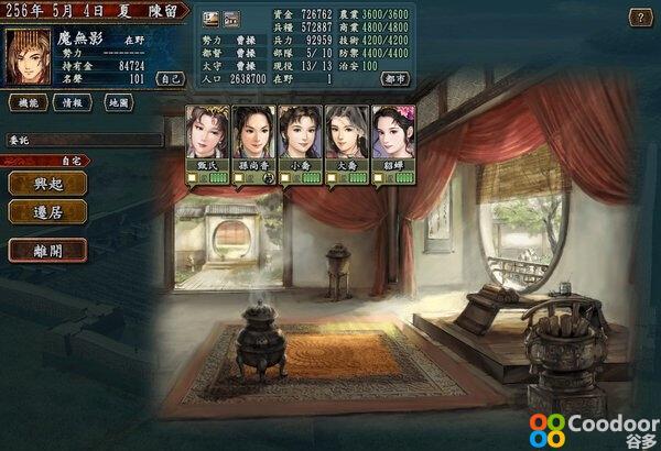 电脑游戏-三国志10威力加强版繁体中文硬盘版