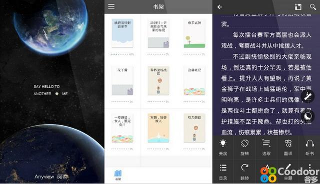 安卓软件-Anyview 阅读器(4.0.3)绿色版