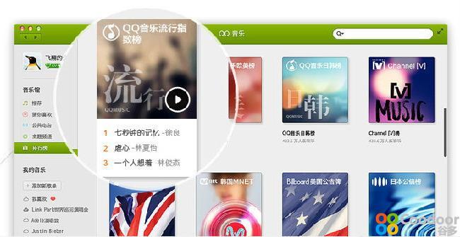 Mac软件-QQ音乐(3.1.1)官方版