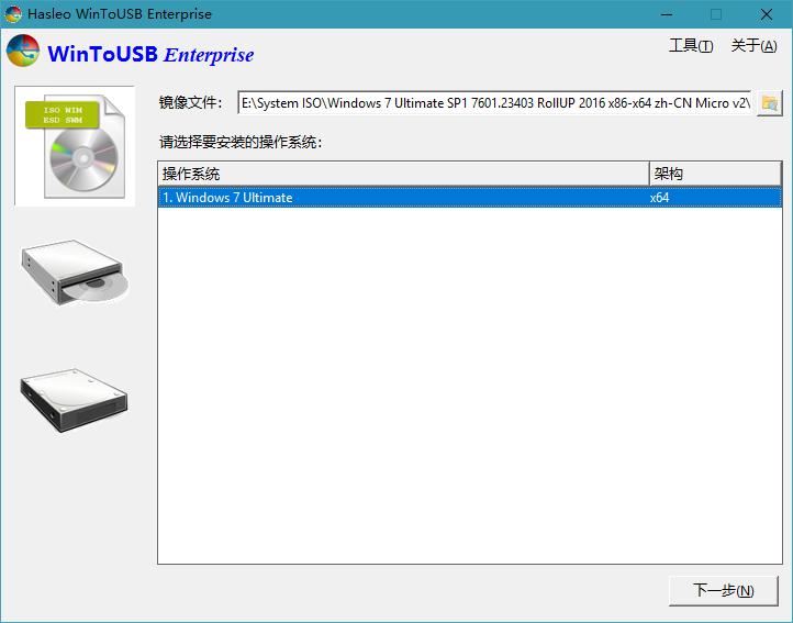 U盘安装系统工具、U盘启动盘制作工具、USB启动盘制作工具、系统复制工具、USB启动盘制作工具、WinToUSB完整破解版、WinToUSB破解版、WinToUSB中文版、WinToUSB中文破解版、WinToUSB Enterprise 3.9 Release 1