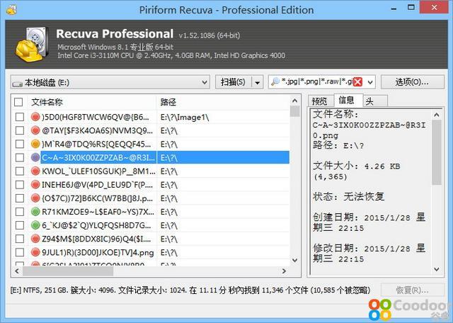 电脑软件-Recuva Pro(1.52)汉化绿色版