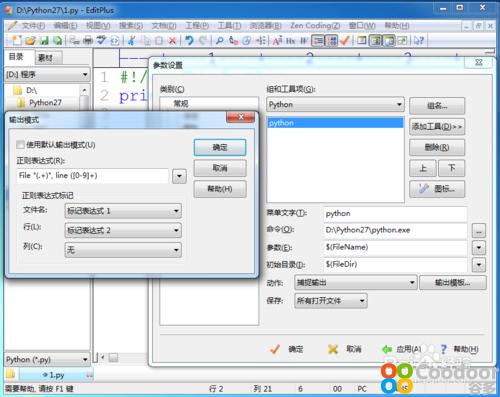 电脑软件-EditPlus(4.10.880)中文绿色版