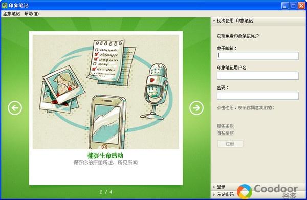 电脑软件-EverNote印象笔记(6.1.1.2292)绿色精简版