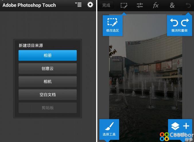 安卓软件-Photoshop Touch(1.3.7)汉化版