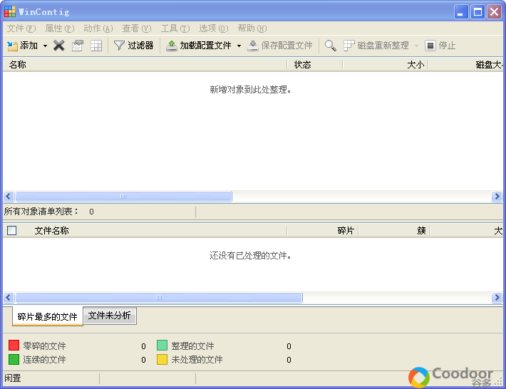 电脑软件-WContig磁盘碎片整理(2.0.0.0)中文绿色版