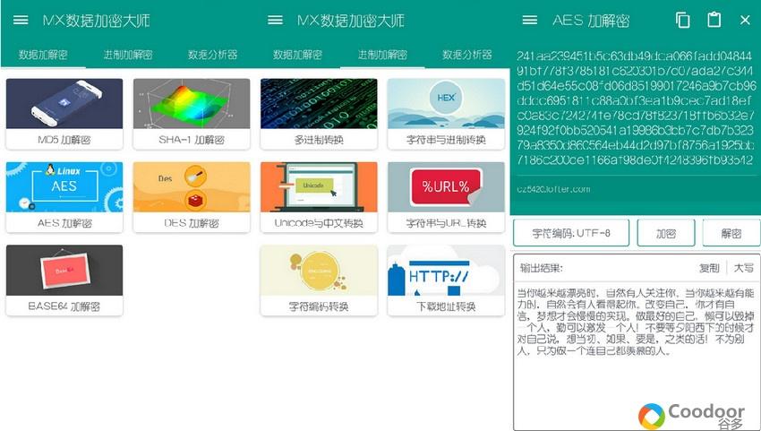 安卓软件-MX数据加密大师(1.2.1)绿色版