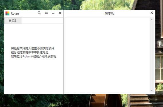 电脑软件-简洁小巧快速启动工具Rolan(1.2.1)
