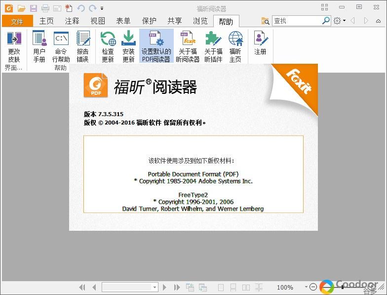 电脑软件-福昕PDF阅读器(8.2.0.2051)绿色版