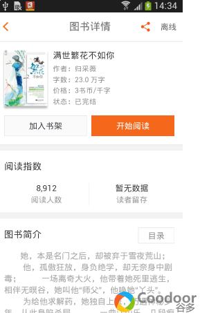 安卓软件-开卷小说(7.28)免书币绿色版