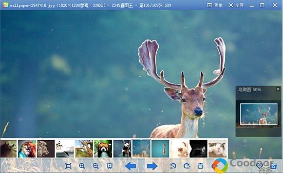 电脑软件-2345看图王(7.1.1.7732)绿色版